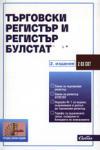 Търговски регистър и регистър БУЛСТАТ (ISBN: 9789547305649)