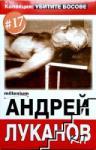Убитите босове - Андрей Луканов (ISBN: 9789545150319)
