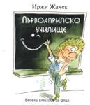 Първоаприлско училище (ISBN: 9789549835502)
