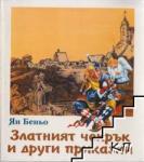 Златният чекрък и други приказки (ISBN: 9789549835700)