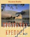 Прoзрaчнa крeпoст (ISBN: 9789548307475)