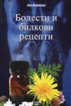 Болести и билкови рецепти (ISBN: 9789549883121)