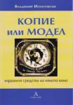 Копие или модел (ISBN: 9789543830244)