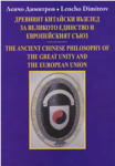 Древният китайски възглед за Великото единство и Европейският съюз/The Ancient Chinese Philosophy of The Great Unity and The European Union (ISBN: 9789545782268)
