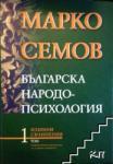 Българска народопсихология - том I (ISBN: 9789540729916)