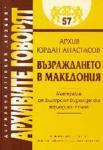 Архивите говорят № 57 - Възраждането в Македония. Материали от българския възрожденски печат (ISBN: 9789549800814)