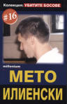 Убитите босове - Мето Илиенски (ISBN: 9789545150289)