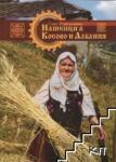 Нашенци в Косово и Албания (ISBN: 9789544510275)