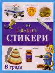 Книжка със стикери: В града (ISBN: 9789546577313)