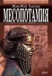 Месопотамия (ISBN: 9789545295775)