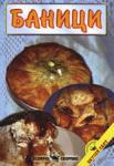 Баници (ISBN: 9789547923270)