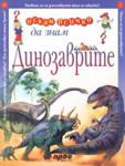 Искам всичко да знам: Динозаврите (ISBN: 9789543082322)