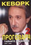 Кеворк проговаря 2: Тайните дневници 2004-2008 (ISBN: 9789545150197)