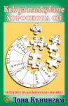 Как да тълкуваме хороскопа си (ISBN: 9789548610681)