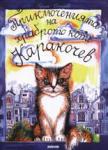 Приключенията на храброто коте Каракочев (ISBN: 9789549183184)