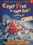 Супер игра за умни деца и родители (ISBN: 9789546857354)