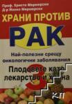 Храни против рак 3: Плодовете като лекарство и храна (ISBN: 9789545150173)