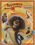 Мадагаскар 2 (ISBN: 9788081090424)
