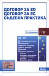 Договор за създаване на Европейската общност. Договор за Европейския съюз. Съдебна практика (ISBN: 9789547304611)