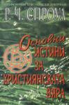 Основни истини за християнската вяра (ISBN: 9789549805079)