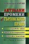 Актуални промени в търговското право (ISBN: 9789546081513)