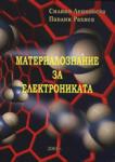 Материалознание за електрониката (ISBN: 9789548468046)