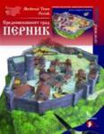 Хартиен модел: Старовековният град Перник (ISBN: 9789548340755)