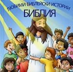 Любими библейски истории: Библия (ISBN: 9789549187380)