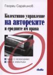 Колективно управление на авторските и сродните им права (ISBN: 9789547305298)