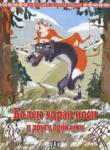 Болен здрав носи и други приказки (ISBN: 9789546574671)