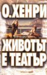 Животът е театър (ISBN: 9789548516501)