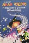 Лили Чудото И тайното й училище за вълшебници (ISBN: 9789549436501)
