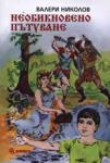 Необикновено пътуване (ISBN: 9789548454636)