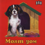 Моят дом (ISBN: 9789546573933)