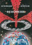 Ясновидци, лечители, феномени (ISBN: 9789547313361)