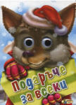 Подаръче за всеки (ISBN: 9789544314903)