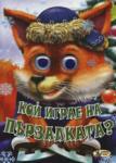 Кой играе на пързалката? (ISBN: 9789544314873)