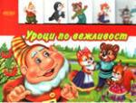Уроци по вежливост (ISBN: 9789543610488)