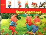 Трите прасенца (ISBN: 9789543610440)