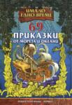 69 приказки от морета и океани (ISBN: 9789542606963)