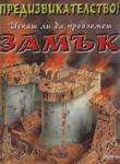 Предизвикателство! Искаш ли да превземеш ЗАМЪК (ISBN: 9789544314804)