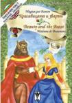 Красавицата и звярът - двуезична приказка (ISBN: 9789549537581)