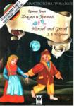 Хензел и Гретел - двуезична приказка (ISBN: 9789549537574)