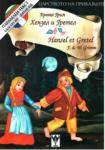 Хензел и Гретел - двуезична приказка (ISBN: 9789549537604)