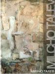Милчо Талев - Съновидения (ISBN: 9789540902593)