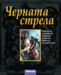 Черната стрела (ISBN: 9789549093933)