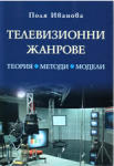 Телевизионни жанрове. Теория, методи, модели (ISBN: 9789540727271)