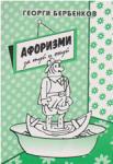Афоризми за туй и онуй (ISBN: 9789549722055)
