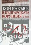 Кой какъв е в българската корупция, част 2 (ISBN: 9789549132755)