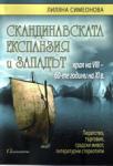 Скандинавската експанзия и Западът: Края на VIII - 60-те години на XI в (ISBN: 9789543260812)